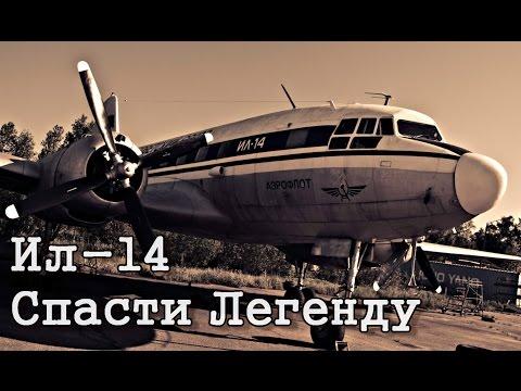 Ил-14 Спасти Легенду/To Save The Legend. IL-14