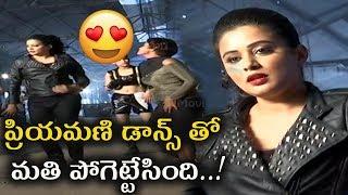 ప్రియమణి డాన్సుతో మతిపోగొట్టేసింది..! | Priyamani New Dancing Video | Priyamani