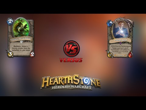 Hearthstone Дуэль - Панда vs YoungSaint