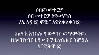 Kidus Yohaness - Ethiopian Orthodox Tewahedo Church Mezmur
