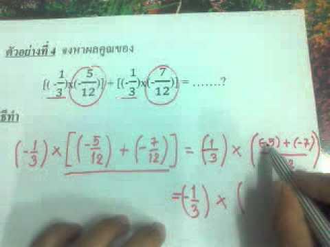 วิดีโอสื่อการสอนคณิตศาสตร์