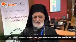 يقين | بطريرك الروم الكاثوليك بالعالم العربي : نحن امام خطر عام اسمة داعش وله اسماء اخري