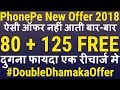 PhonePe New Offer 2018 !! PhonePe Free 205 Cashback, PhonePe 125 Cashback - PhonePe Free 80 Cashback thumbnail