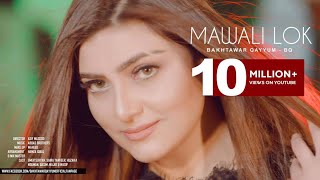 Mawali Lok || Bakhtawar Qayyum BQ || Latest Song 2020