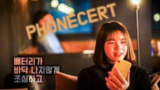 10cm 폰서트 커버곡 phonecert k-pop covered by dk studio