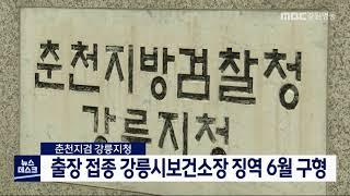 출장 접종 강릉시보건소장 징역 6월 구형