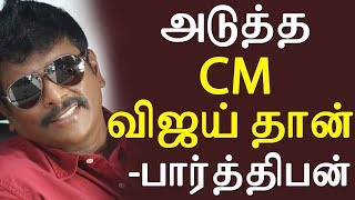 Actor Vijay going to rule the State says Parthiban