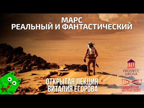 Марс реальный и фантастический. Открытая лекция Виталия Егорова.