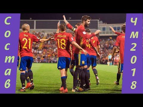 Что скажете Состав Сборной Испании  Чемпионат мира 2018