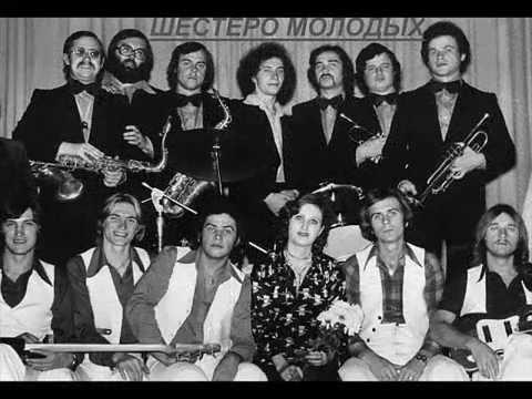 Николай Расторгуев ВИА Шестеро молодых Золотая рыбка