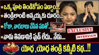 Jabardasth Yodha & Her Father Exclusive Emotional Interview | Jabardasth Yodha Sisters | Mirror TV
