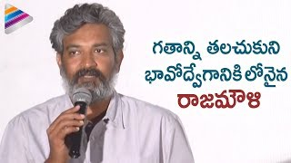 SS Rajamouli Emotional Speech | LV Prasad 110th Birth Anniversary Press Meet | Telugu Filmnagar