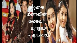 Actress  Meena with Husband and Daughter real life family