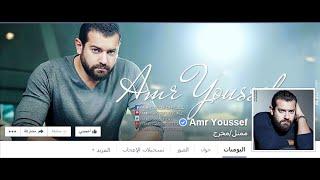 """صفحات المشاهير على الفيس بوك عمرو يوسف """" back to school """""""