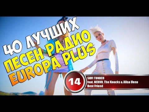 40 лучших песен Europa Plus | Музыкальный хит-парад недели ЕВРОХИТ ТОП 40 от 12 января 2018