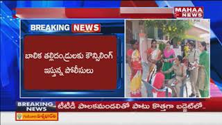 Police and She Teams Stops Child Marriage at Tirupati | Counselling to Parents