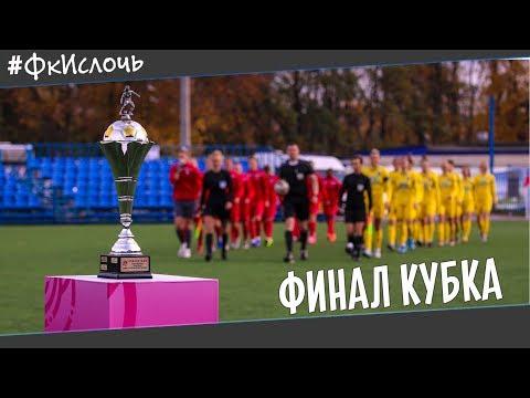 Антураж женского финала Кубка Беларуси | Ислочь-РГУОР 0:4 Минск