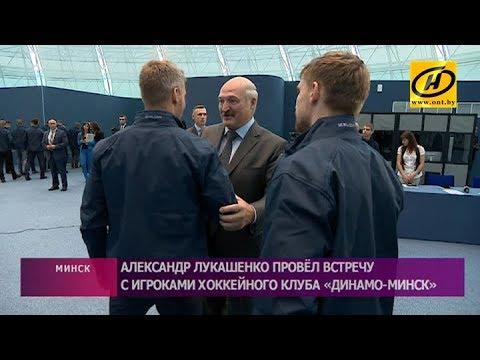 Что пожелал Президент игрокам хоккейного клуба «Динамо-Минск»?