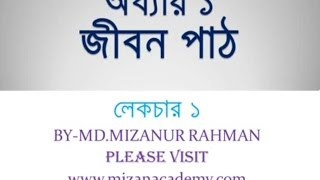 BIOLOGY CHAPTER 1 LECTURE 1 FOR  CLASS 9 & CLASS 10 IN BANGLADESH