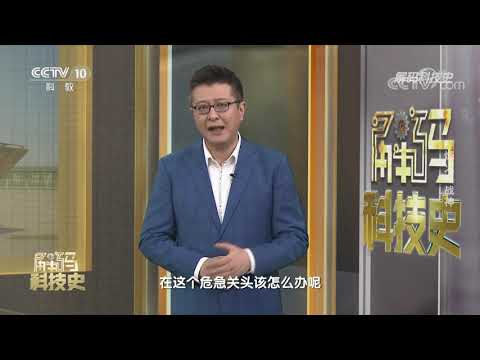 中國-解碼科技史-20210718-烽火戰神