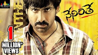 Neninthe Telugu Full Length Movie || Ravi Teja,Siya || With English Subtitles
