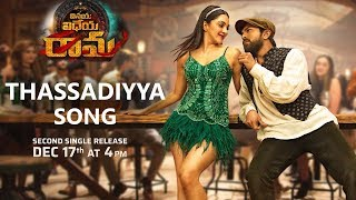 Thassadiyya Song | Vinaya Vidheya Rama Second Single on Dec 17th at 4PM  | Ram Charan, Kiara Advani