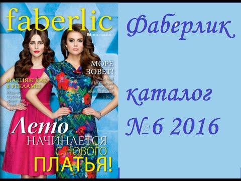 Каталог Фаберлик 6 2016 Россия