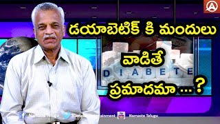 What are side Effects of Diabetes Medicine | Diabetes Side Effects and Dosage | Dr P V Rao | Namaste