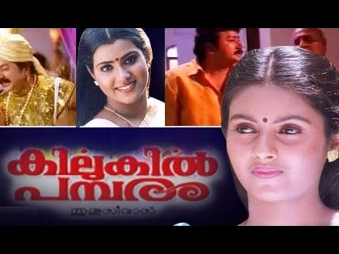 Kilukil Pambaram 1997 Full Malayalam Movie I Jayaram, Jagathi Sreekumar video