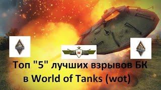 World of Tanks,Взрыв БК, Избранное.