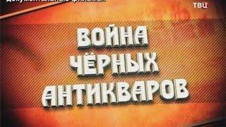 Война чёрных антикваров. Советские мафии