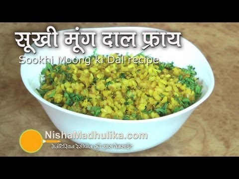 Sookhi Moong ki Dal recipe |  Dry Moong Lentils Recipe