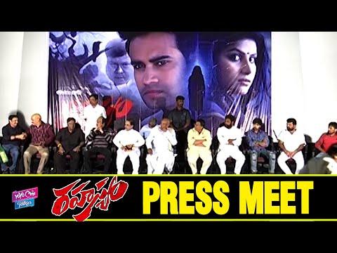 Rahashyam Movie Pre Release Event | Latest Telugu Movie 2018 | Tollywood  | YOYO Cine Talkies