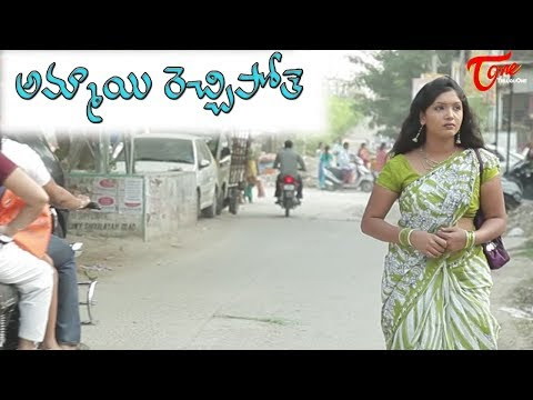 Ammai Rechipothe | Romantic Telugu Short Film | By Deekshitha Entertainments video