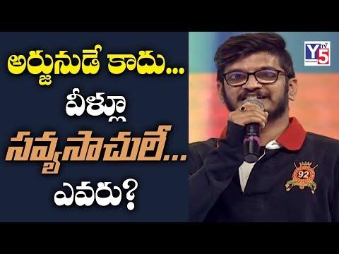 Anantha sriram about savyasachi movie | Review | Naga Chaitanya | Madhavan | Nidhhi Agerwal |Y5 tv |