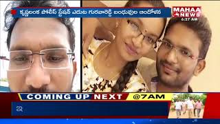 Gurava Reddy Family Members Protest Infront Of Krishna Lanka Police Station