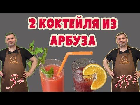 Как приготовить КОКТЕЙЛЬ из Арбуза, два рецепта напитка: 3+ (детский) и 18+ (алкогольный)