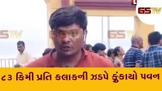 Porbander : 83 કિમી પ્રતિ કલાકની ઝડપે ફુંકાયો પવન | Gstv Gujarati News