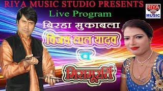 Seena Se Apna Dupata Na Gire Diha Lok Sangeet Birha #Muqabla #Vijay Lal Yadav &#Meera Murti