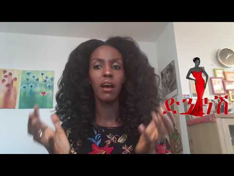 Is Ginger Recommended Pregnant and Breast-Feeding Moms? - ለነፍሰጡርና ምታጠባ ሴት ዝንጅብል ይፈቀዳል?