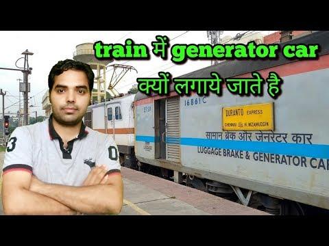 Why generator car use in train जनरेटर कार ट्रेन में क्यों use किया जाता है