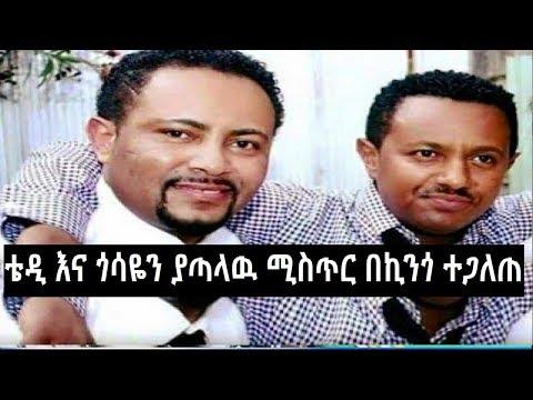 በቴዲ እና ጎሳዬ መካከል ስለተፈጠረዉ በኪንጎ ተጋለጠ Ethiopia
