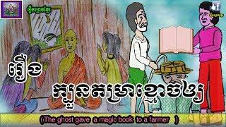 រឿងព្រេងខ្មែរ-រឿងក្បួនតម្រាខ្មោចឲ្យ|Khmer Legend-The ghost gave a magic book to a farmer