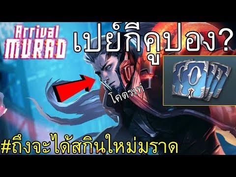 ต้องเปย์เท่าไร!? กับสกินใหม่ Murad Arrival โคตรเท่ที่สุดในเกม   Rov: Valor pass