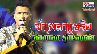กันตรึมส่องแสง #จำเพลาแซร็ย #songsang kantruem khmer soren