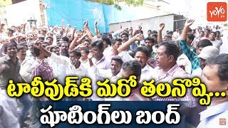 Light Men's Strike in Tollywood | All Telugu Movie Shootings Bandh