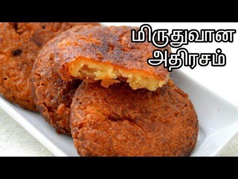 அதிரசம் இப்படி செய்து பாருங்கள்  | How to make Soft Adhirasam | Tamil Food Corner