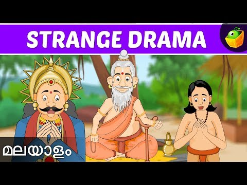 Tales of Tenali Raman in Malayalam  - 05 STRANGE DRAMA - Animated / Cartoon Stories