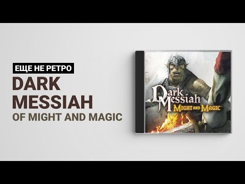 Еще не ретро #03 - Dark Messiah of Might and Magic