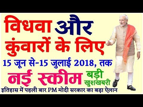 कुंवारे और विधवा इस वीडियो को अभी के अभी देखे PM मोदी का ऐलान govt good news ration card new scheme